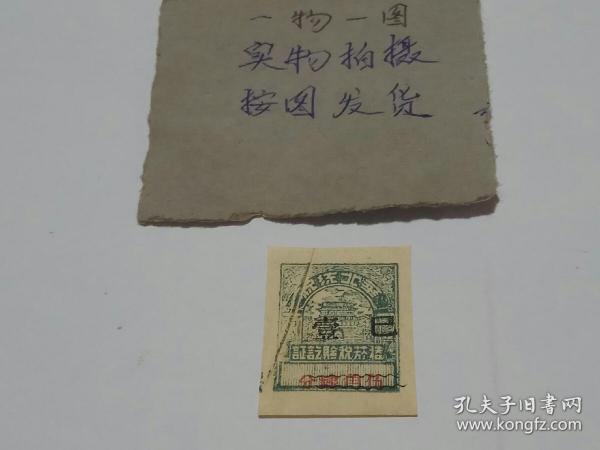 中华民国印花税票 华北统税 左上漏印
