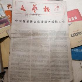 文艺报(1957第38期