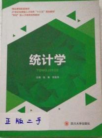统计学 张勤 四川大学出版社 9787569007510