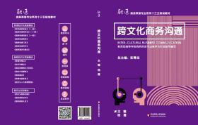 跨文化商务沟通 杨霞 华东师范大学出版社9787567572423