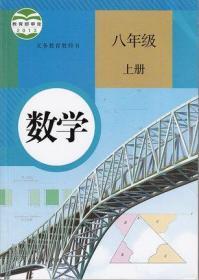 八年级上册数学人教版初中课本教材教科书9787107261633