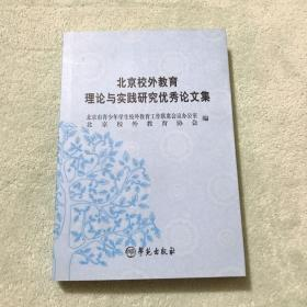 北京校外教育理论与实践研究优秀论文集
