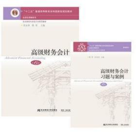 高级财务会计 第六版第6版 刘永泽 教材 习题与案例 东北财经