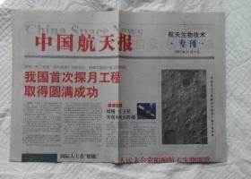 《中国航天报 专刊》