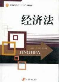 经济法卢运辉彭志刚中国发展出版社9787802346130