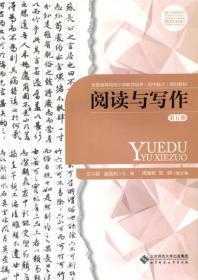 阅读与写作 文小妮 谢国利 北京师范大学出版9787303228393