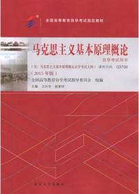 马克思主义基本原理概论 03709 自考教材 (2015版)