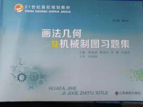 画法几何及机械制图习题集 陈海雷 江西高校出版社9787549356850