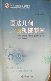 正版 画法几何及机械制图涂晓斌 钟红生社江西高校出版