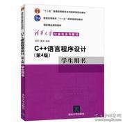 C++语言程序设计(学生用书)