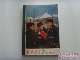 《解放军画报》1971年全年 1~12期合订本 共10期带增刊 8开品相佳