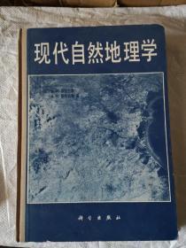 现代自然地理学 ,精装16开