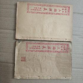 绘图足本三国演义卷五卷六 两册