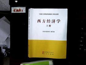 马克思主义理论研究和建设工程重点教材:西方经济学 (上册)