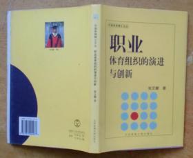 中国体育博士文丛:职业体育组织的演进与创新(精装)