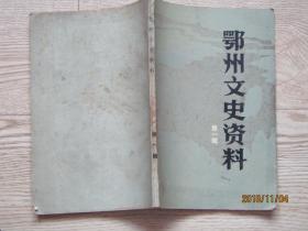 鄂州文史资料第1辑