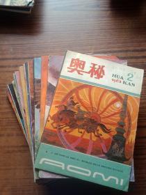 奥秘1983-1995年(35本合售)