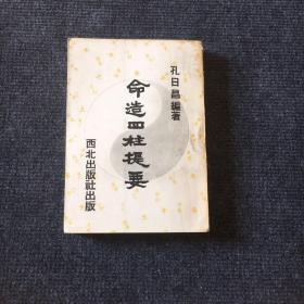 孔日昌《命造四柱提要》1978年初版