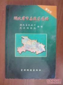 湖北省市县政区图册(最新版)