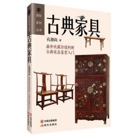 古典家具——赏玩系列丛书 孔德尚 现代出版社