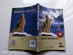 动物的智慧中国科普大奖图书典藏书系
