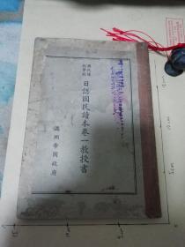稀见伪满沦陷区教师参考书  《国民优级学校日语国民读本卷一 教授书》 教材