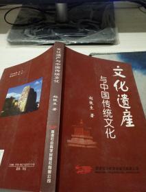 文化遗产与中国传统文化   有字迹划线