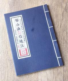 杨公风水 杨公诀二十四山看地法 杨公真诀认龙法 原清代抄本