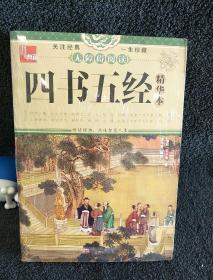 典藏:四书五经精华本(无障碍阅读)