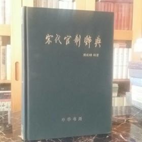 宋代官制辞典