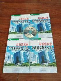最新建筑业管理规章制度全集(全4册)