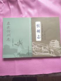 忻州志和直隶忻州志(万历版和乾隆版)
