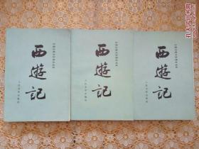(中国古典文学读本丛书)西游记(上中下)大32开本