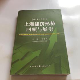 2013-2014上海经济形势:回顾与展望