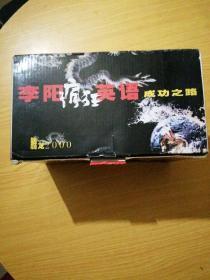 李阳疯狂英语成功之路 腾龙2000 (8本书+9盒磁带](以图片为准]