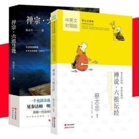 全2册 六祖慧能传奇+蔡志忠漫画经典--禅说·六祖坛经(中英文对照