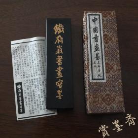 铁斋翁书画宝墨上海墨厂1984年油烟101二两65克老墨锭N565