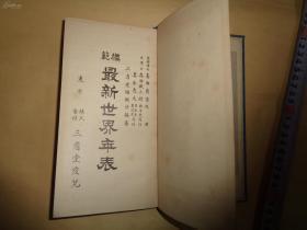 民国 日本中国满洲朝鲜  最新世界年表  1928年