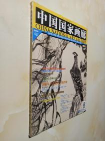中国国家画廊2011.2(未拆封)