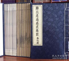 天盛改旧新定律令【全一函十八册】