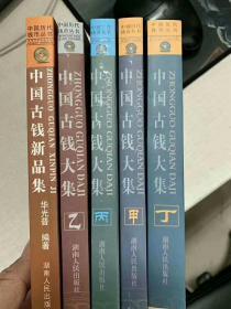 古钱币图谱   中国古钱大集  新品集 五本一套