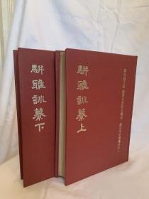 《骈雅训纂》精装全二册,初版