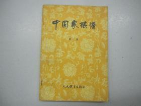 旧书《中国象棋谱》(第一集)杨官璘编 1983年印 A6-5