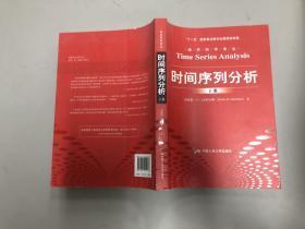 """时间序列分析(经济科学译丛;""""十一五""""国家重点图书出版规划项目)(下册)"""