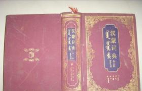 汉蒙词典  蒙文