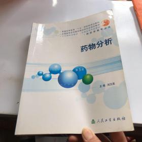 药物分析(第5版)