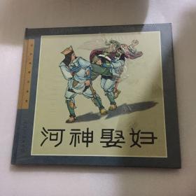 连环画精品鉴赏:河神娶妇