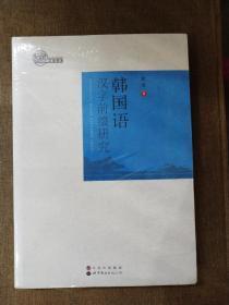 韩国语汉字前缀研究.