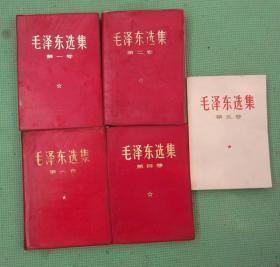 毛泽东选集/5卷全/1-4卷全是1968年印刷/塑料红面黄色烫金字/