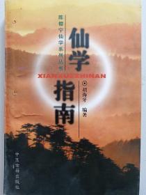 仙学指南 ( 陈樱宁仙学系列丛书 )《正版》9787800137587《1998年3月第1版1印》《32开》